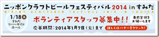 banner_NPO_NCBF_w590h120(ボランティア募集)