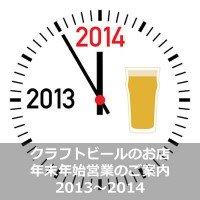 年末年始営業2013-2014