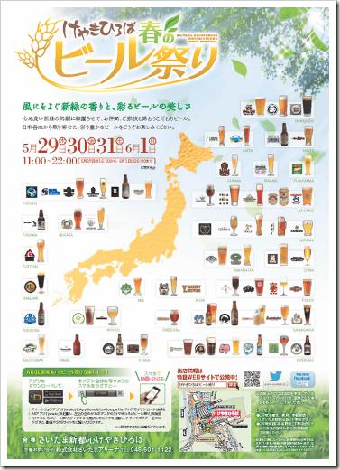 けやき広場春のビール祭り2014-パンフレット