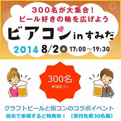 2014-08-02_ビアコンすみだ