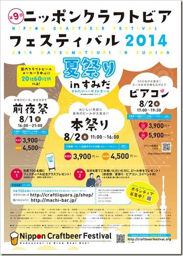 NCBF2014夏祭りポスター最終版_960