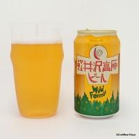 軽井沢高原ビール-Wild-Forest
