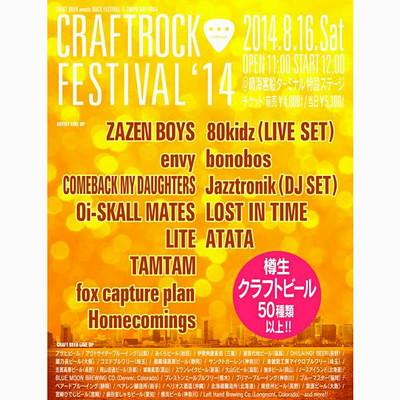 CRAFTROCK-2014