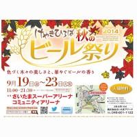 けやきひろば秋のビール祭り-2014