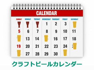 クラフトビールカレンダー