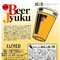 麦酒塾Vol.2