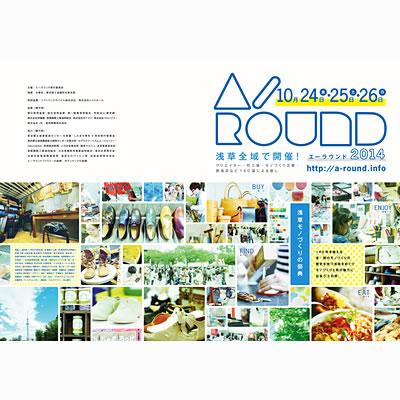 A-ROUND2014