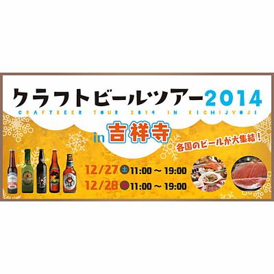 クラフトビールツアー2014