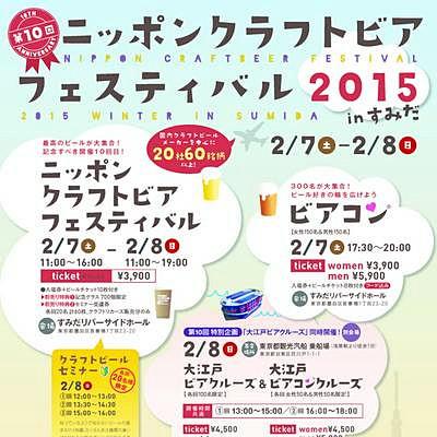 NCBF2015