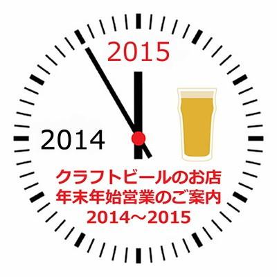 年末年始営業2014-2015