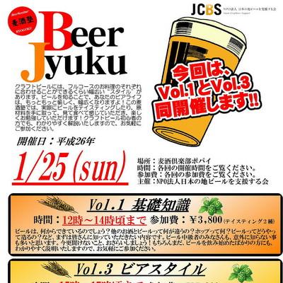 麦酒塾vol.3