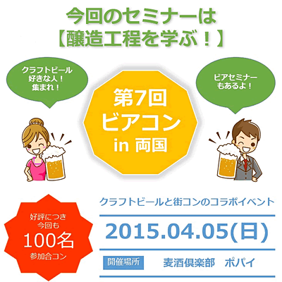 2015-04-05_ビアコン両国