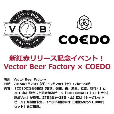 COEDOxvbfactory