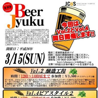 麦酒塾vol.4-2