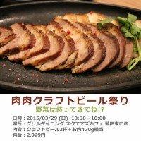 肉肉パーティ