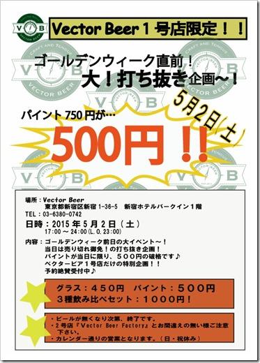 2015-5-2-VB-GW