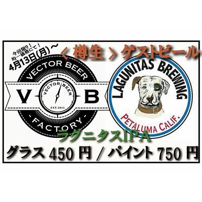 VectorBeerFactory×LAGUNITAS