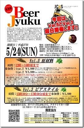 麦酒塾_Vol.5