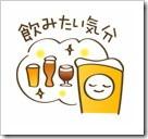 飲みたい気分