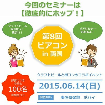 2015-06-14_ビアコン両国