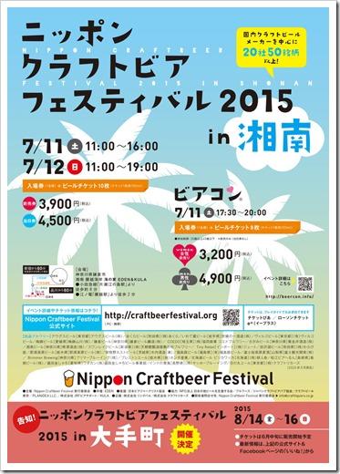 NCBF2015shonan_poster_1280