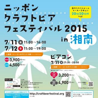 NCBF2015湘南