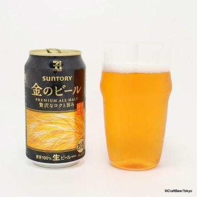 セブンゴールド 金のビール