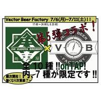 2015-07-伊勢角屋麦酒