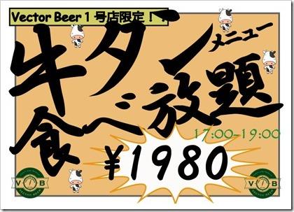2015.-5.11牛タンメニュー食べ放題
