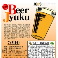 麦酒塾 Vol.1 No.2