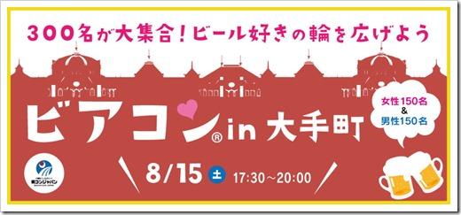 2015-08-15_ビアコン大手町_960