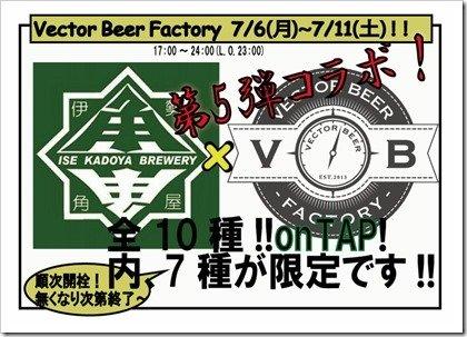 2015.7.伊勢角屋麦酒フェア_842