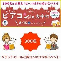 2015-08-15_ビアコン大手町