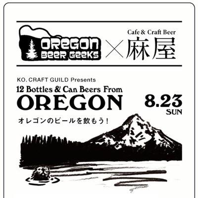 オレゴンビール-麻屋
