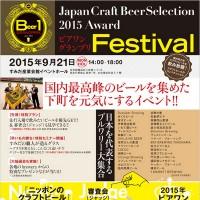 beer1gp2015