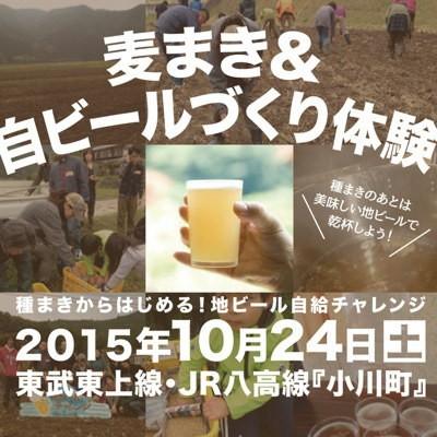 2015.10.24(土) 麦まき&自ビールづくり体験ワークショップ