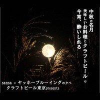 中秋の名月 sansa