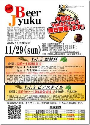 2015-11-29麦酒塾_1280