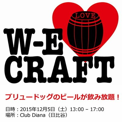W-E-Love-Craft