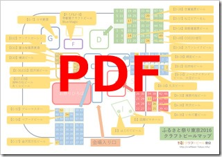 ふるさと祭り2016マップ-pdf-300