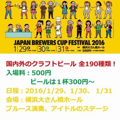 ブルワーズカップ-2016
