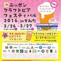 NCBF_Sumida