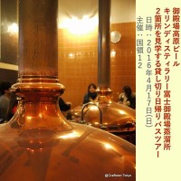 12x御殿場高原ビール