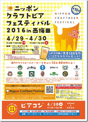 NCBF大阪ポスター_1600
