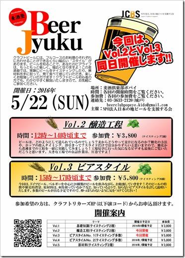 麦酒塾ポスターVol.2-Vol.3_5.22_1600