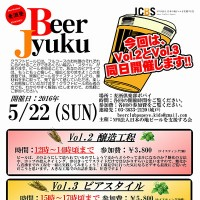 麦酒塾_2016.5.22