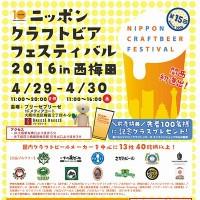 NCBF大阪ポスター
