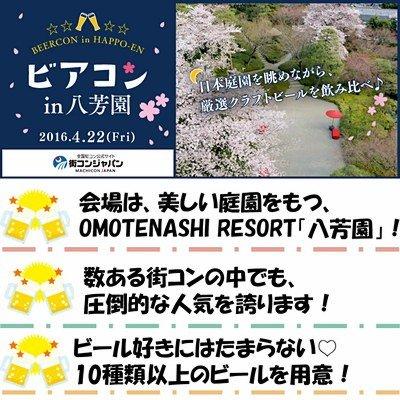ビアコン八芳園
