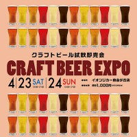 CRAFT_BEER_EXPO