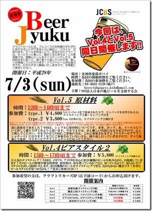2016-07-03_麦酒塾_1600